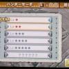 【MH3G】村★1クリアしました~!