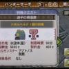 【MH3G】カヤンバ来ました~!