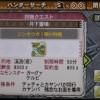 【MH3G】村★8緊急クエスト!ジンオウガ登場!