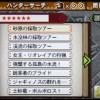 【MH3G】村★6クエスト開始!