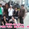 【MHF】猟団「牙刃」オフ会in新橋♪
