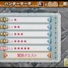 【MH3G】村下位ナバルデウス撃退!
