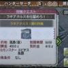 【MH3G】村★4クリア!チャチャがいなくなってしまいます;;