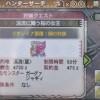 【MH3G】村★6、リオレイア亜種登場!
