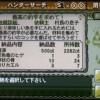 【MH3G】サボっていた畑を強化しました!