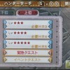 【MH3G】港★5緊急クエスト!