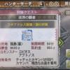 【MH3G】村★9緊急クエストでラギア亜種登場!