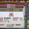 【MH3G】巨大なハプルボッカ登場!