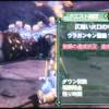 【MH3G】G級ガンキン、レウス、2頭クエストクリア!