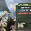 【MH3G】G級ジンオウガ、ジンオウガ亜種討伐!