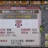 【MH3G】3度目の正直でグラン・ミラオス討伐!