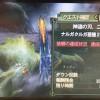 【MH3G】多頭クエストクリア、そして緊急クエスト出現!