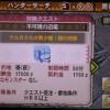 【MH3G】ナルガ希少種、きました~!