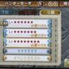 【MH3G】G級★6クエスト全てクリア!