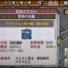 【MH3G】イベクエ・ラギアクルス希少種討伐!