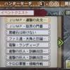 【MH3G】武具を作れるイベクエをまとめました!