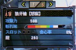 ランス狼牙槍【怒獄】2(MH3G)