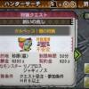 【MH3G】イベクエ「凶いの兆し」で怒り喰らうイビルジョー討伐!