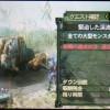 【MH3G】G級★8クエスト暫定クリア!