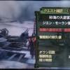 【MH3G】最後の未討伐モンス、ジエン・モーラン亜種討伐!