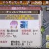 【MH3G】チャレンジクエスト08,09クリア!