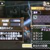 【MH3G】闘技大会ナルガ・ラギア・ドボル亜種クリア! 闘技大会入手アイテムもまとめてみました