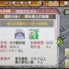 【MH3G】闘技大会ガブル+トトス亜種、ジンオウガ亜種クリア!