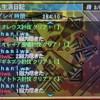 【MH3G】闘技大会トトス、ネブラ、レイア亜種、レウスクリア!