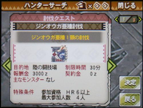 闘技大会ジンオウガ亜種1(MH3G)