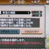 【MH3G】アーティアXシリーズ、零点装備作成!