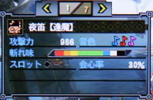 夜笛【逢魔】性能