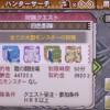 【MH3G】HR80クエスト「四色影陣」クリア!