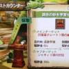 【MH4】ドスジャギィに乗ったりして村★2途中までクリア!