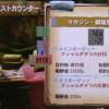 【MH4】「マガジン・鋼龍飛翔」クエの双剣と腕防具を作成! 横行覇道アカムもクリア♪