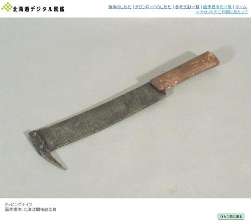 タッピングナイフ-北海道デジタル図鑑