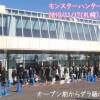 モンハンフェスタ'13(11/17札幌)に行ってきました!