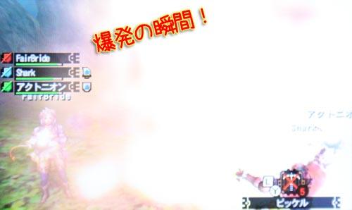 爆発の瞬間