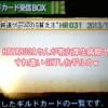 """【MH4】北海道LOVEハンター澪たん登場! 帯広厚生病院で""""貧乏王""""とすれ違いw"""