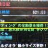 【MH4】北海道LOVEハンター達とギルクエ掘り掘り ようやくキリン亜種ギルクエ派生!