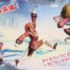 【MH4】サンタ風・ツリー風装備でクリスマスを楽しもう・乗り越えよう♪