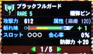 武器 最強 モンハン ランキング 4g 片手剣最終強化
