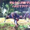 【MH4】北海道LOVEハンターのキレイな弓! ギルクエLV100ジンオウガ初クリア♪