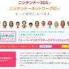 3DSにニンテンドーネットワークIDを登録して「スーパーマリオブラザーズデラックス」をGET! 締切は2014/1/20♪ 他2大キャンペーンの締切は2014/1/13! お見逃し無く^^