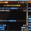 【MH4】ヘタレな私がギルクエLV91~93シャガルをチャージアックスソロ(オトモ無し)で挑戦!