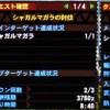 【MH4】ヘタレな私がギルクエLV94~96シャガルをチャージアックスソロ(オトモ無し)で挑戦!