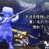 【MH4】なりきり縛りプレイ3話目! ケチャワチャ2頭を狩りナグリ村へ!