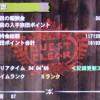 【MH4】優志さんと闘技大会クック、ケチャ、ジョーSランク取得!