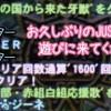 【MH4】北海道LOVEハンターのJUSTERさん、えみmachoさん、Cassisさん、お久しぶり!
