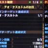 【MH4】ヘタレな私がギルクエLV94~96テオにチャージアックスソロ(オトモ無し)で挑戦!