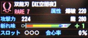 双龍刀【紅空闇夜】